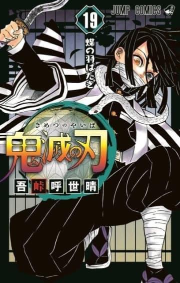 「鬼滅の刃」第19巻の表紙が先行公開!シリーズ累計発行部数は4000万部突破へ
