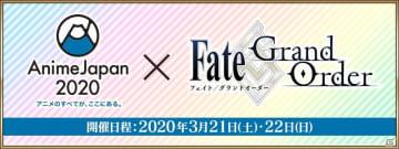 「Fate/Grand Order」AnimeJapan 2020にブース出展―2つのステージイベントを実施