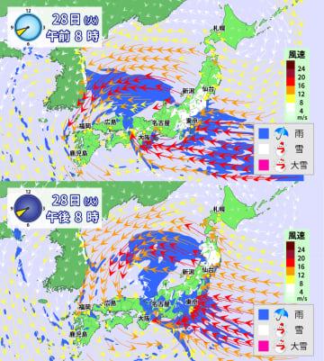 28日(火)午前8時と午後8時の雨・雪・風の予想