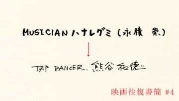 ハナレグミ永積崇から 熊谷和徳へ 「終わりがあるから始まる」4通目
