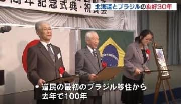 最初の移住から100年を経た北海道とブラジルの絆 日伯協会創立30周年 札幌市