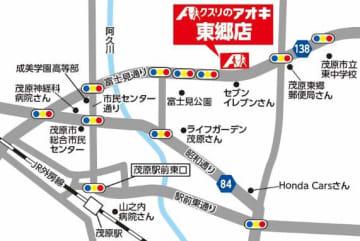 クスリのアオキ/千葉県茂原市、福島会津若松市に1月29日出店