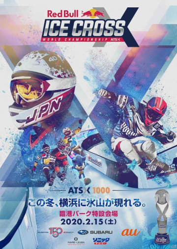 アイスクロス世界選手権「Red Bull Ice Cross World Championship」のスピード・アンバサダーにソニックが就任!