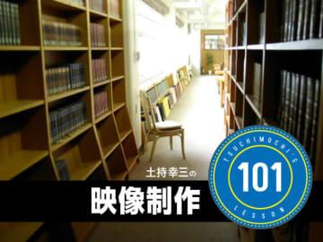 [土持幸三の映像制作101]Vol.49 今年度に実施した映像教室振り返り