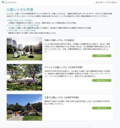 インターネットで受け付ける公園の利用申請。芦屋市と協力する「パークフル」ホームページの利用申請画面