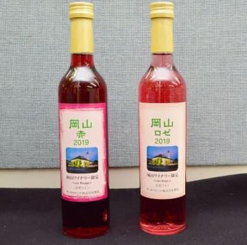 井原市産ブドウを使った新酒「岡山2019」の赤(左)とロゼ