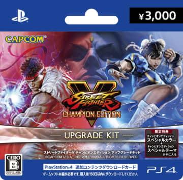 PS4『ストリートファイターV チャンピオンエディション』追加コンテンツDLCカードがローソン限定で2月10日発売!豪華景品が当たるキャンペーンも