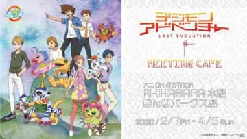 アニメ放映20周年を迎える「デジモンアドベンチャー」のコラボカフェが東京・大阪で2月7日より期間限定オープン!
