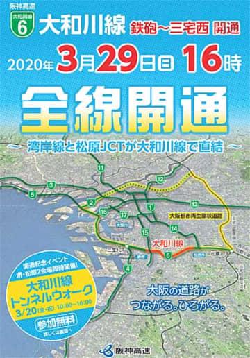阪神高速大和川線/3月29日全線開通、物流効率化に期待