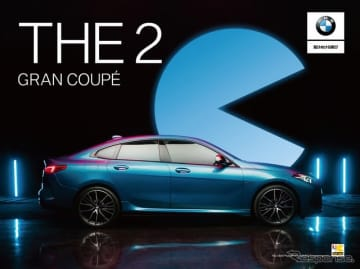 BMW 2シリーズ・グランクーペが「パックマン」とコラボ