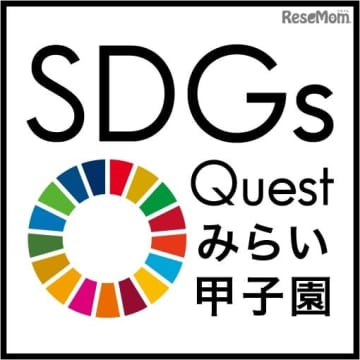 SDGs Questみらい甲子園