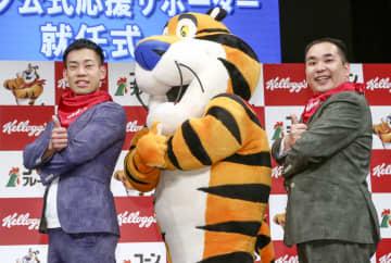 日本ケロッグの公式応援サポーターに就任した「ミルクボーイ」の駒場孝(左)と内海崇=28日、東京都内