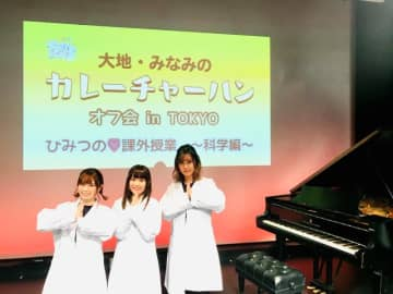 左から篠田みなみ、桑原由気、大地葉(写真:ラジオ関西『大地・みなみのカレーチャーハン』)