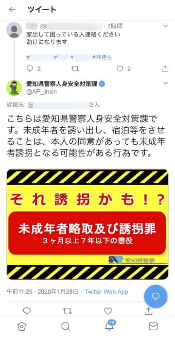 誘拐事件に発展しかねない投稿に対し、愛知県警が直接返信して警告するツイッターの画面(画像の一部を加工しています)