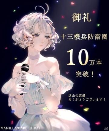 「十三機兵防衛圏」が10万本セールスを達成!ヴァニラウェア・平井有紀子さんによる御礼イラストが公開