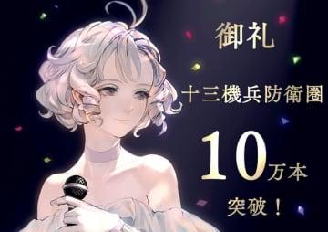 『十三機兵防衛圏』発売2か月で10万セールス達成!デザイナー・平井有紀子氏による御礼イラスト公開