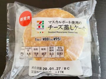 『北海道チーズ蒸しケーキ』を超えた!?セブンの『マスカルポーネ使用のチーズ蒸しケーキ』を凍らせたらめちゃくちゃおいしかった!