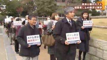 奈良公園内高級ホテル建設差し止め住民訴訟 請求を棄却