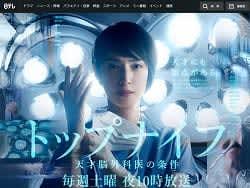 天海祐希『トップナイフ』首位、東出昌大2位で松下奈緒がワースト入り! 1月期ドラマ初回視聴率ランク