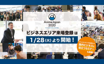 "「AnimeJapan 2020」""ビジネス来場登録"""