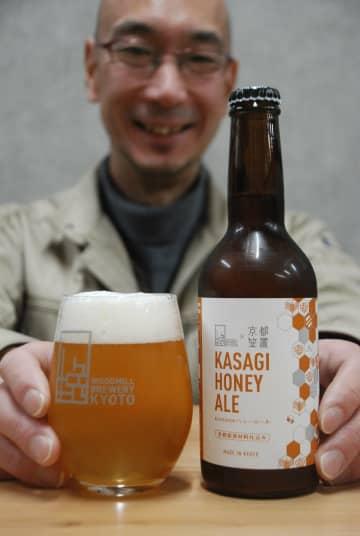 笠置町で採れた蜂蜜を使ったビール「KASAGIハニーエール」(京都市上京区、ウッドミルブルワリー・京都)