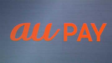 「au PAY」目指すスーパーアプリ 金融決済を強化