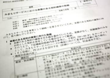 自腹営業を解約?「みまもり」契約急減 日本郵便、半年で9千件減る