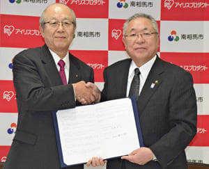 協定書を交わす大山社長(左)と門馬市長