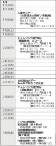 行事予定カレンダー(1/15~2/15)