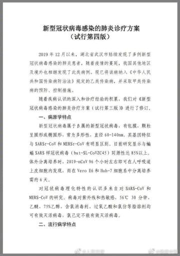 中国の衛生当局が公表したガイドライン