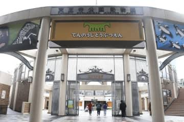 大阪市の天王寺動物園=29日午前