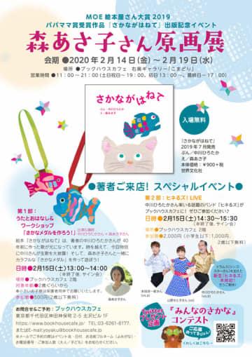 「森あさ子さん原画展」@東京 神保町にて2/14から開催