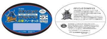 ラグビーチーム「パナソニック ワイルドナイツ」応援きっぷ発売…秩父鉄道コラボ
