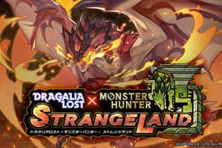 『ドラガリアロスト』x『モンハン』イベントがスタート!★5ドラゴン「リオレウス」&「ミラボレアス」が登場、狩猟本能が今、試される