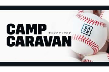 DAZNが2月1日から「12球団キャンプキャラバン」を配信【画像提供:DAZN】