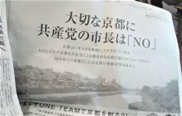 「共産党の市長はNO」で認知された京都市長選  それでも静けさの中で、終盤を迎え…
