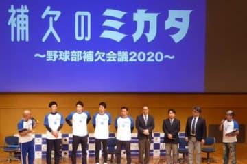 1月26日に「補欠のミカタ ~野球部補欠会議2020~」が開催された【写真:佐藤直子】