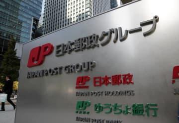 日本郵政グループの看板