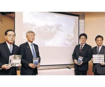 表紙をAR対応に 富山産業観光図鑑