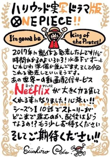 Netflixオリジナルシリーズ『ワンピース』尾田栄一郎コメント