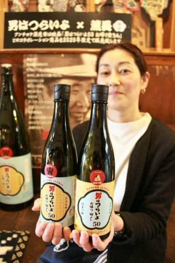 男はつらいよ×クンチョウ酒造 日本酒にオリジナルラベル【大分県】