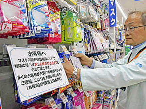 例年の2倍の売り上げで購入個数が制限されているマスクの売り場=29日、ウエルシア福島飯坂店