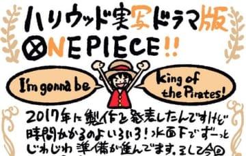 ハリウッド実写ドラマ『ONE PIECE』、Netflixで全10話全世界独占配信。尾田氏監修