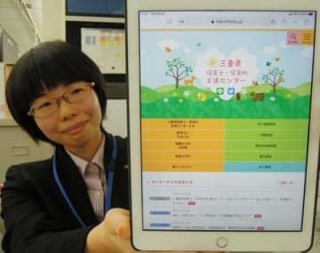 【県が開設した保育士のウェブサイト=三重県庁で】