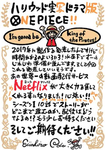 世界的人気コミック『ONE PIECE』がNetflixにより実写化決定!尾田栄一郎はエグゼクティブ・プロデューサーに