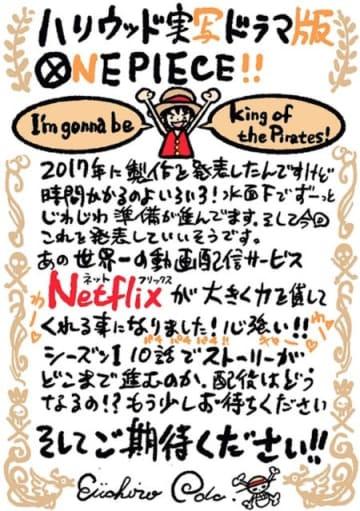 Netflixオリジナルシリーズ『ONE PIECE』尾田栄一郎コメント画像
