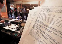 英語や中国語などで健康状態を確認する書面。チェックイン時に利用客に署名を求める=30日午後、神戸市北区有馬町、旅館「陶泉御所坊」(撮影・鈴木雅之)