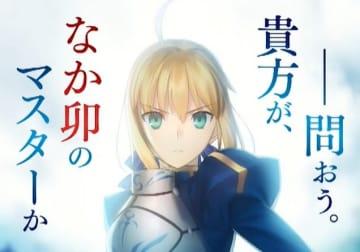 "『Fate/stay night』×「なか卯」コラボキービジュアル公開!""―問おう。貴方が、なか卯のマスターか"""