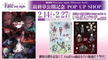 劇場版「Fate/staynight [Heaven's Feel]」最終章公開記念ポップアップショップ開催決定!グラフアートを始めとする新グッズが販売