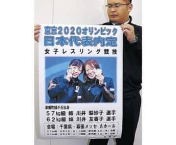川井姉妹の五輪内定祝う 津幡町、ポスター掲示へ